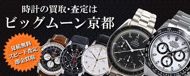 時計の買取・査定ならブランド時計時計専門店 ビッグムーン京都